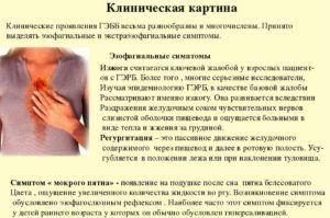 Зуд в легких может возникнуть при рефлюкс-синдроме