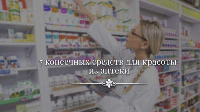7 копеечных средств для красоты из аптеки