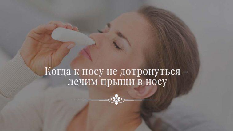 Когда к носу не дотронуться лечим прыщи в носу