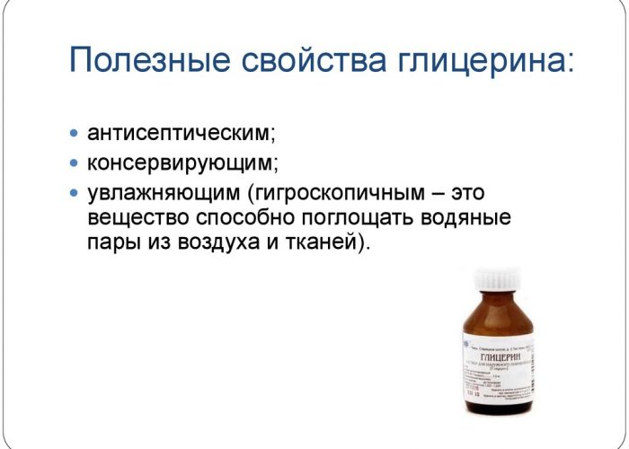 Полезные свойства глицерина
