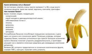 Польза банана при кашле