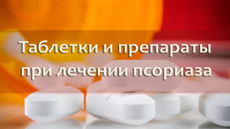 Таблетки и препараты при лечении псориаза