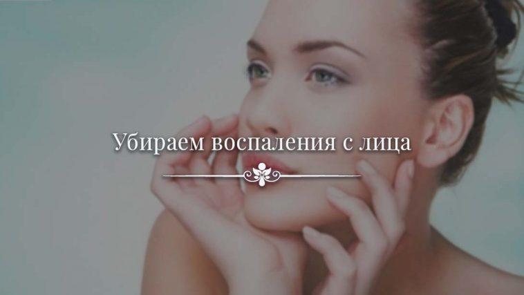 Убираем воспаления с лица