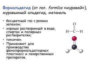 К опасным веществам относятся формальдегиды