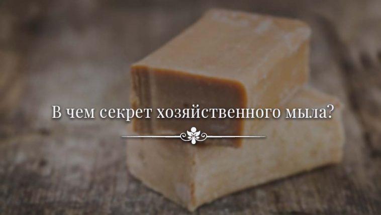 В чем секрет хозяйственного мыла?