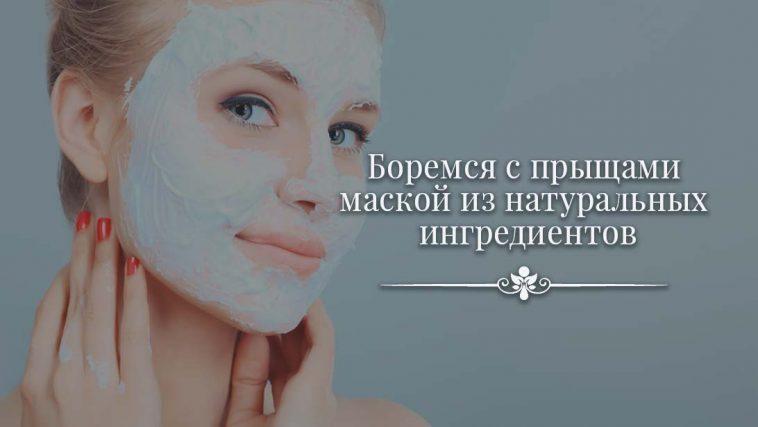 Лучшее средство в борьбе с прыщами – маска из натуральных ингредиентов