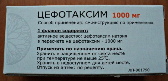 Цефотаксим инструкция