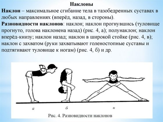 Дыхательная гимнастика Наклоны