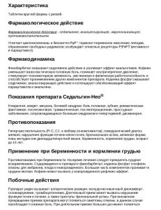 Инструкция к препарату Седальгин