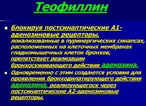 Теофииллин