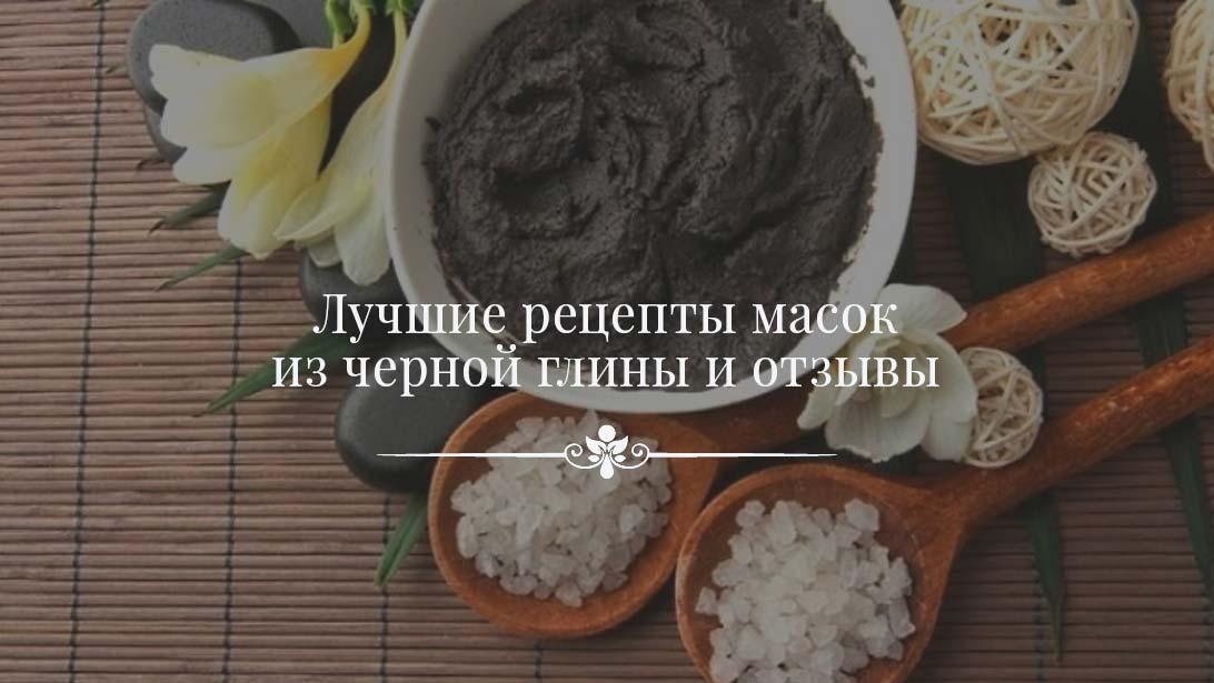 Лучшие рецепты масок из черной глины