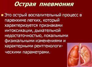 Острая пневмония