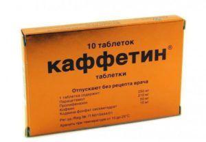 Каффетин