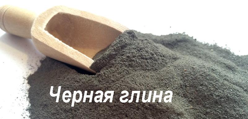 черная глина