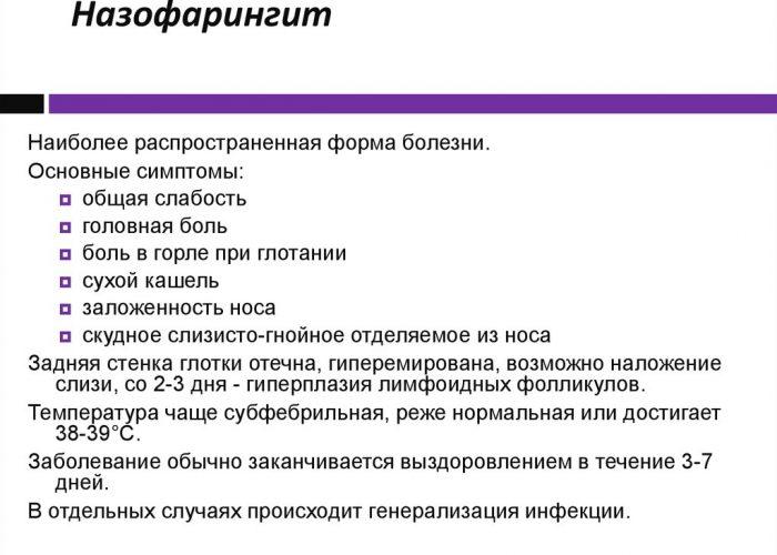 Назофарингита