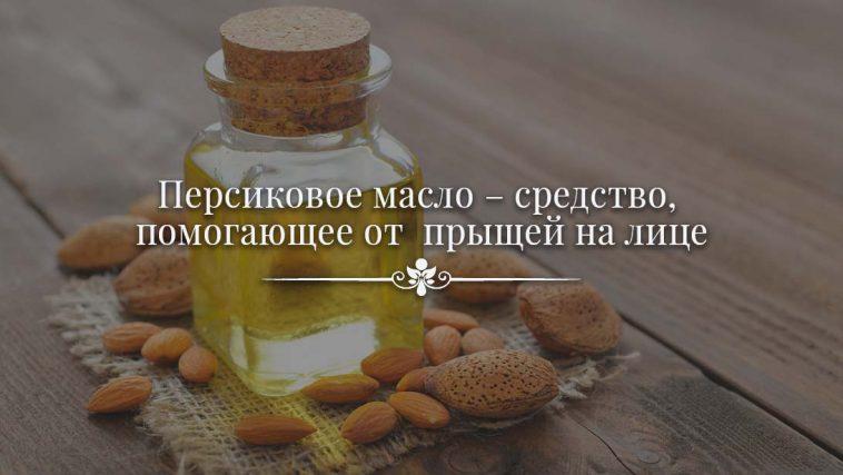 Персиковое масло – средство, помогающее от прыщей на лице