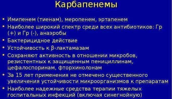 Карбапенемы