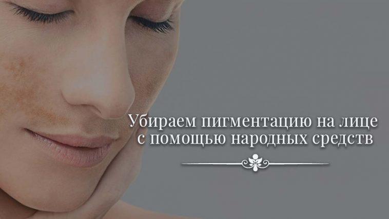 Убираем пигментацию на лице с помощью народных средств