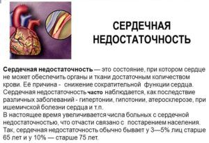 Употребление чабреца запрещено при сердечной недостаточности