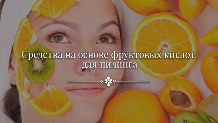 Средства на основе фруктовых кислот для пилинга