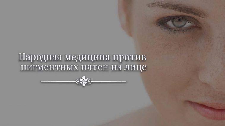 Народная медицина против пигментных пятен на лице