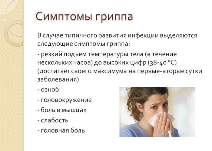 Устранение симптомов гриппа и ОРВИ