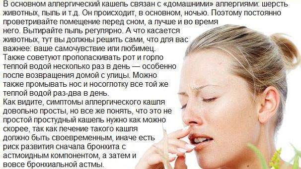 Кашля при аллергии