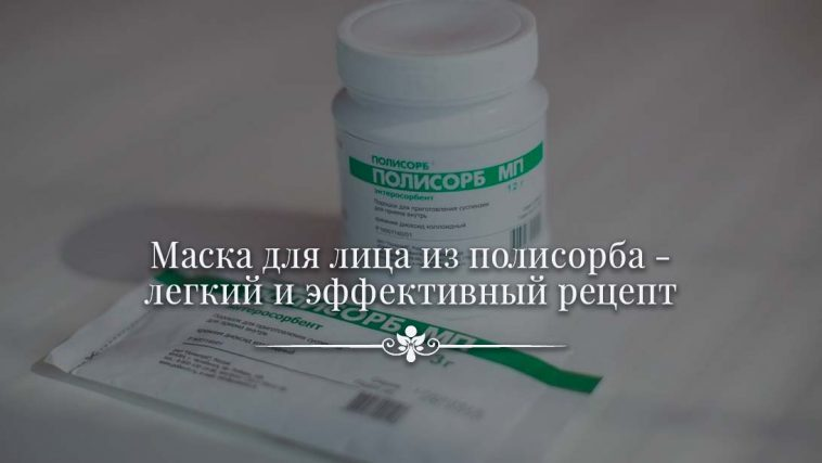 Маска для лица из полисорба легкий и эффективный рецепт