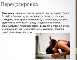 Симптомы передозировкой препарата