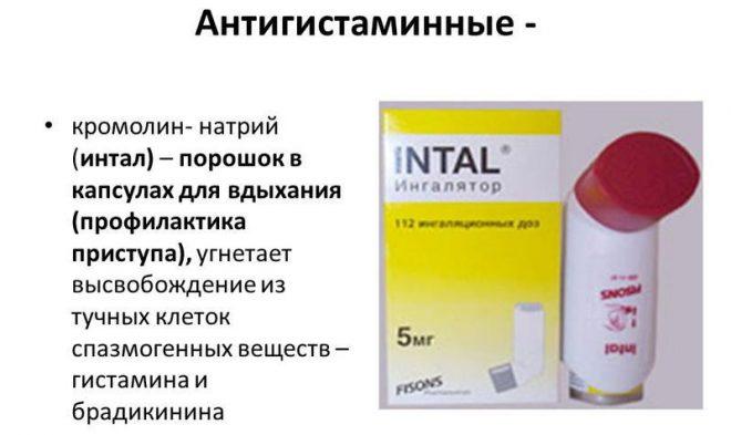 Интал