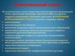 При астматическом статусе бронхоскопия запрещена