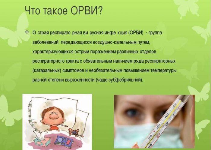 Острая респираторно-вирусная инфекция