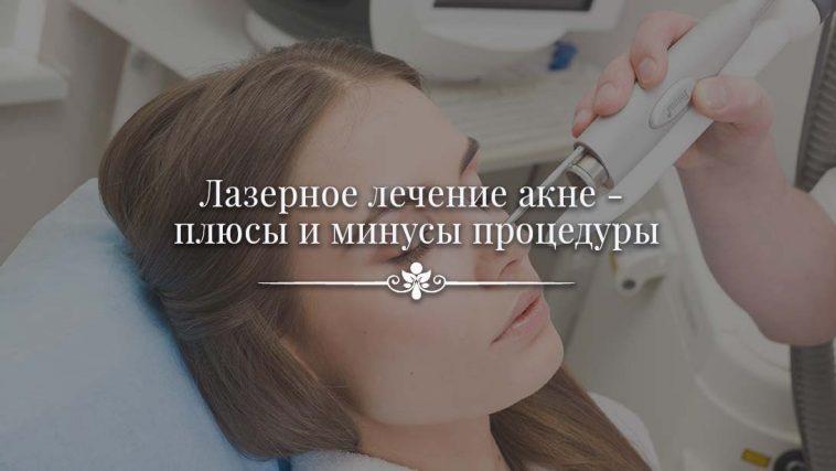 Лазерное лечение акне плюсы и минусы процедуры