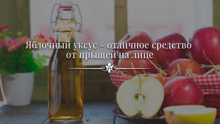 Яблочный уксус отличное средство от прыщей на лице