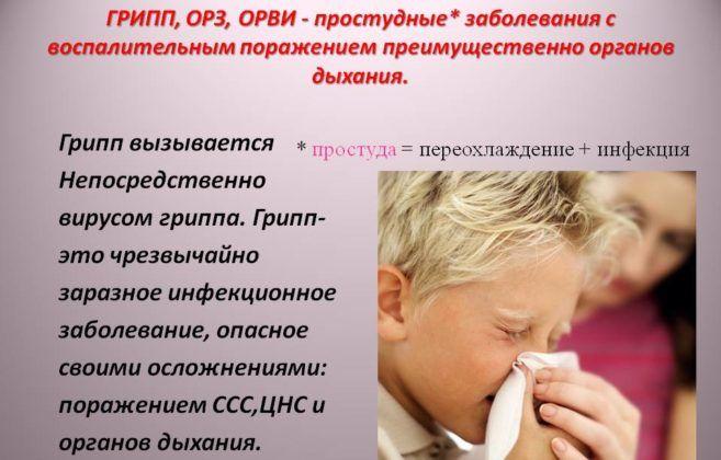 Бом-Бенге применяют при простудных заболеваниях