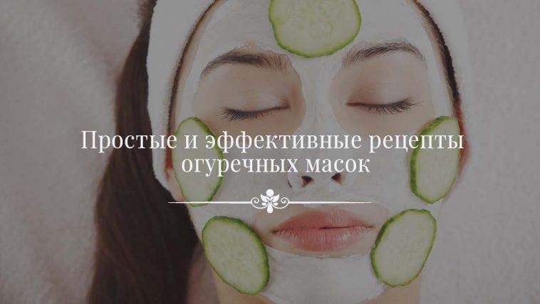 Простые и эффективные рецепты огуречных масок