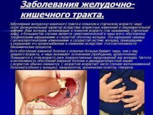 При заболеваниях ЖКТ антибиотик запрещен
