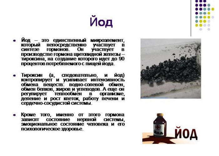 Полезные свойства йода