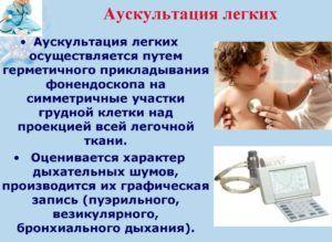 Методы лечения бронхопневмонии у детей