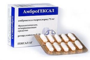 Таблетки Амброгексал