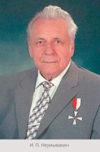 И.П.Неумывакин