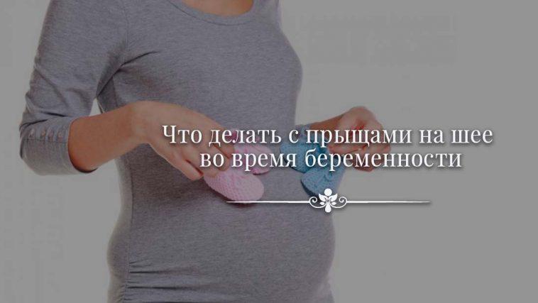Что делать с прыщами на шее во время беременности