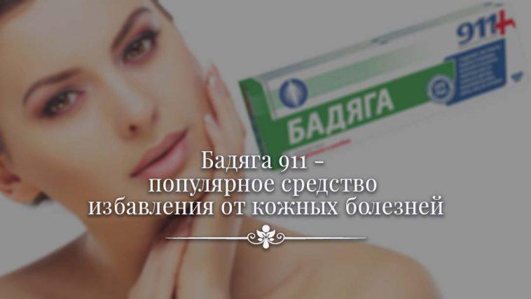 Бадяга 911 популярное средство избавления от кожных болезней