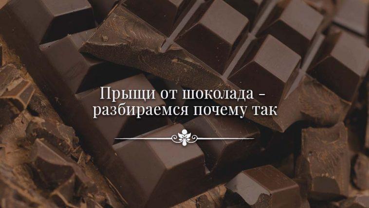 Прыщи от шоколада разбираемся почему так