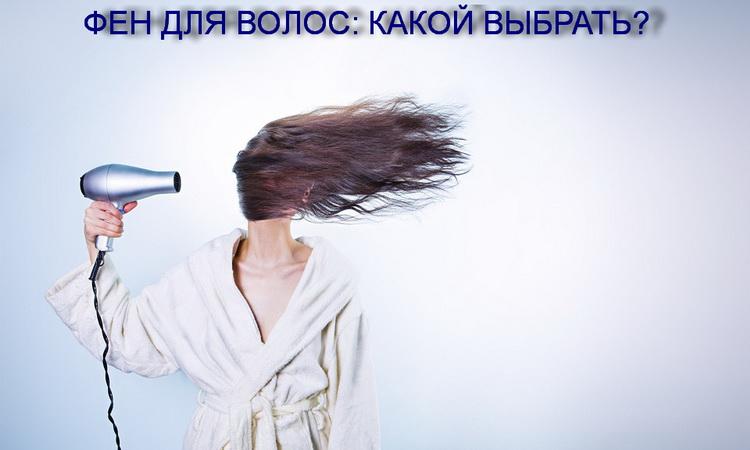 Фен для сушки и укладки волос: какой лучше выбрать?