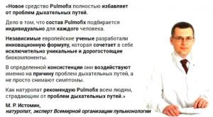 Pulmofix