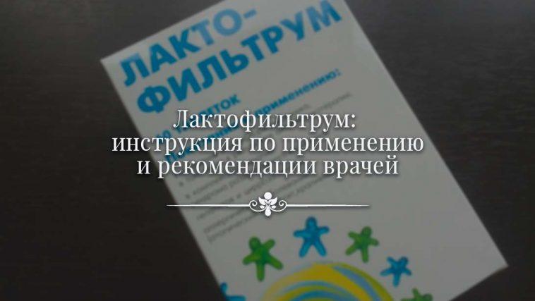 Лактофильтрум: инструкция по применению и рекомендации врачей