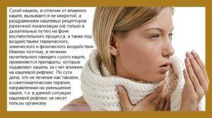 При травмах грудной клетки может возникнуть сухой кашель