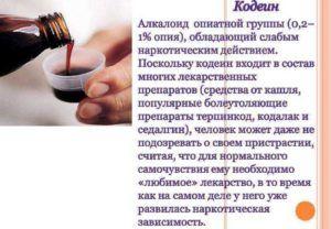 Кодеин