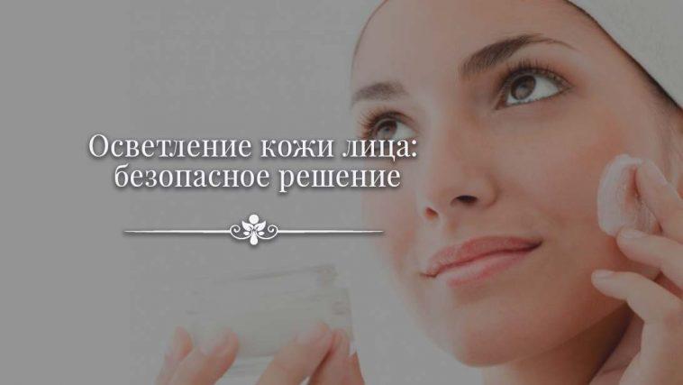 Осветление кожи лица: безопасное решение